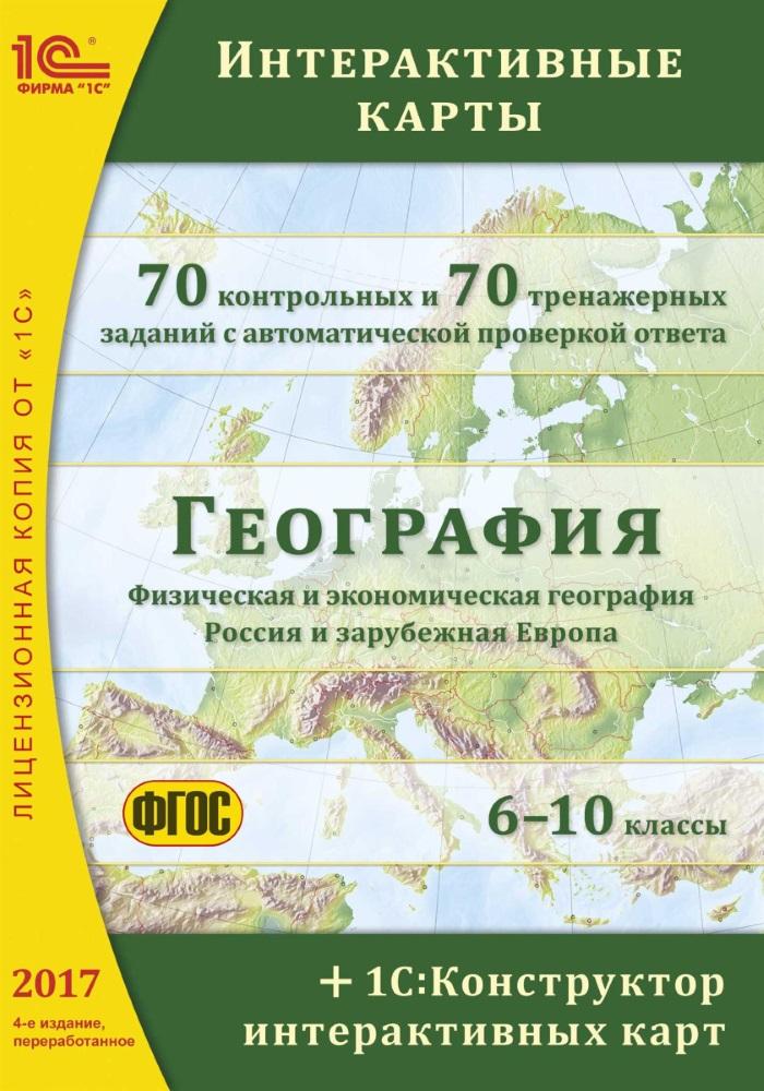 География: интерактивные карты. 6–10 классы. 4-е издание + 1С:Конструктор интерактивных карт [цифровая версия] (Цифровая версия) sacred 3 расширенное издание цифровая версия