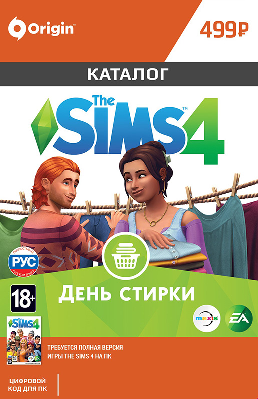 The Sims 4 День стирки. Каталог [PC, Цифровая версия] (Цифровая версия) the sims 4 домашний кинотеатр каталог [pc цифровая версия] цифровая версия