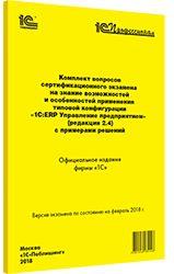 Комплект вопросов сертификационного экзамена на знание возможностей и особенностей применения типовой конфигурации «1С:ERP Управление предприятием» (ред. 2.4) с примерами решений