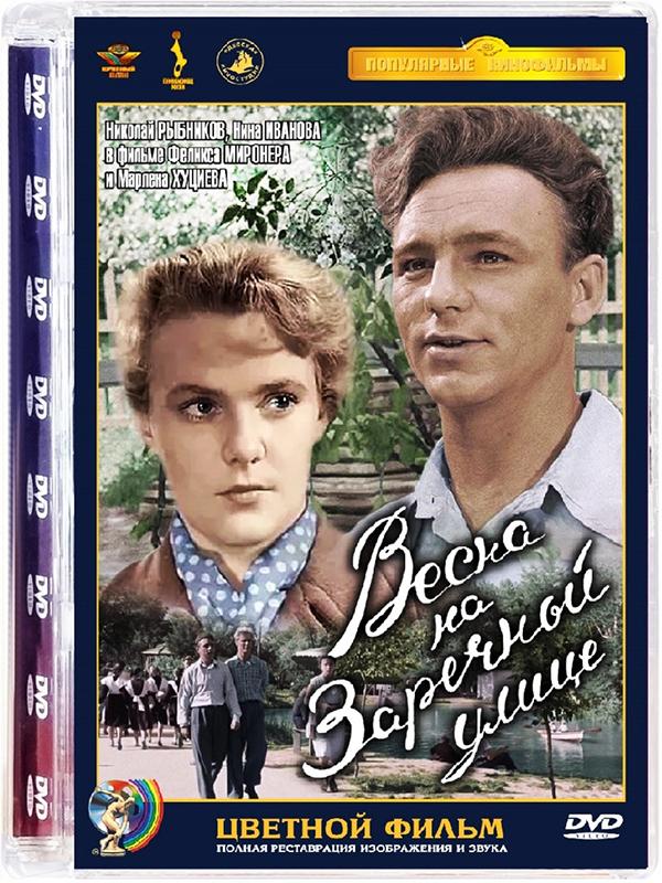 Весна на Заречной улице (DVD) flora express весна на заречной