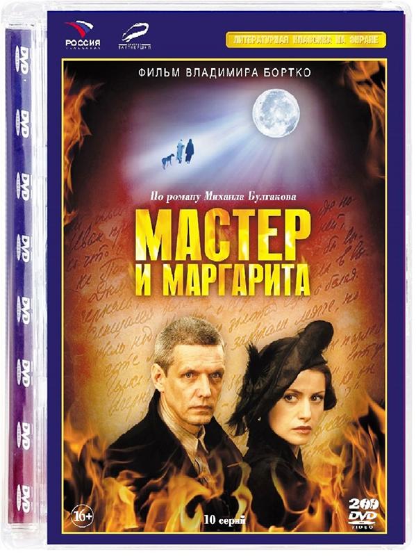 Мастер и Маргарита. Серии 1-10 (2 DVD) станок деревообрабатывающий мастер универсал 2500e 2 5квт эл блок