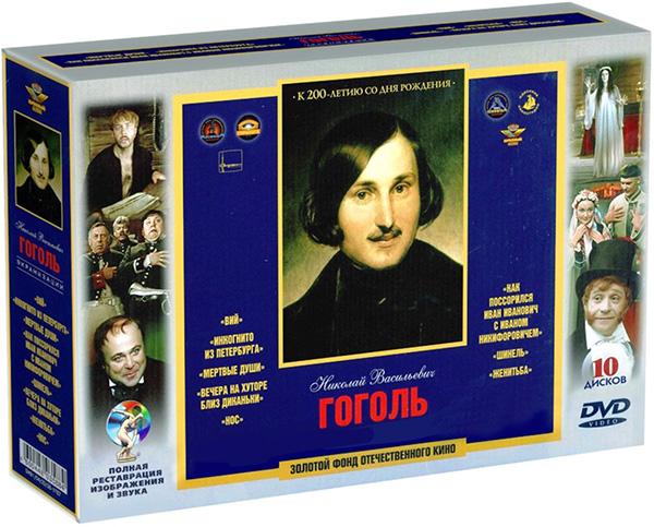 Золотой фонд отечественного кино: Гоголь Н.В.  Экранизации (10 DVD) от 1С Интерес