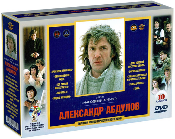 Абдулов Александр (10 DVD) от 1С Интерес