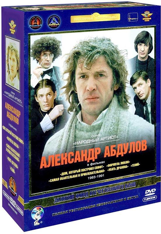 Абдулов Александр (5 DVD) энциклопедия таэквон до 5 dvd