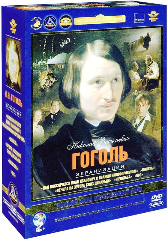 Золотой фонд отечественного кино: Гоголь Н.В.  Экранизации (5 DVD) от 1С Интерес