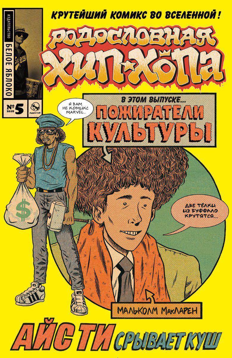 Эд Пискор Комикс Родословная хип-хопа. №5