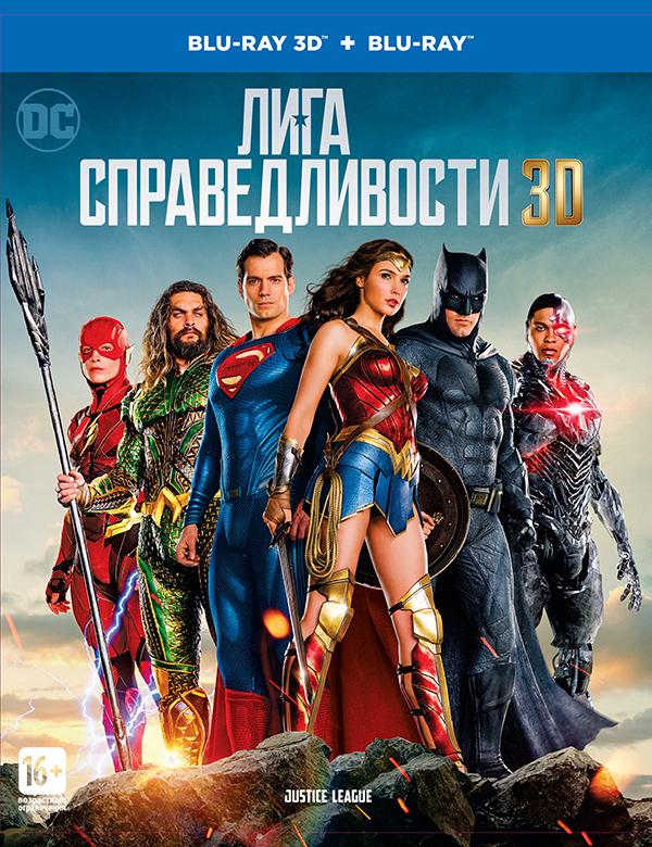 Лига справедливости (Blu-ray 3D + 2D) Justice League&amp;lt;p&amp;gt;В фильме Лига справедливости Брюс Уэйн, вдохновленный самопожертвованием Супермена, вновь обретает веру в человечество. Он заручается поддержкой новой союзницы, Дианы Принс, чтобы сразиться с еще более могущественным противником. Бэтмен и Чудо-Женщина быстро набирают команду сверхлюдей для борьбы с пробудившейся угрозой. &amp;lt;/p&amp;gt;<br>
