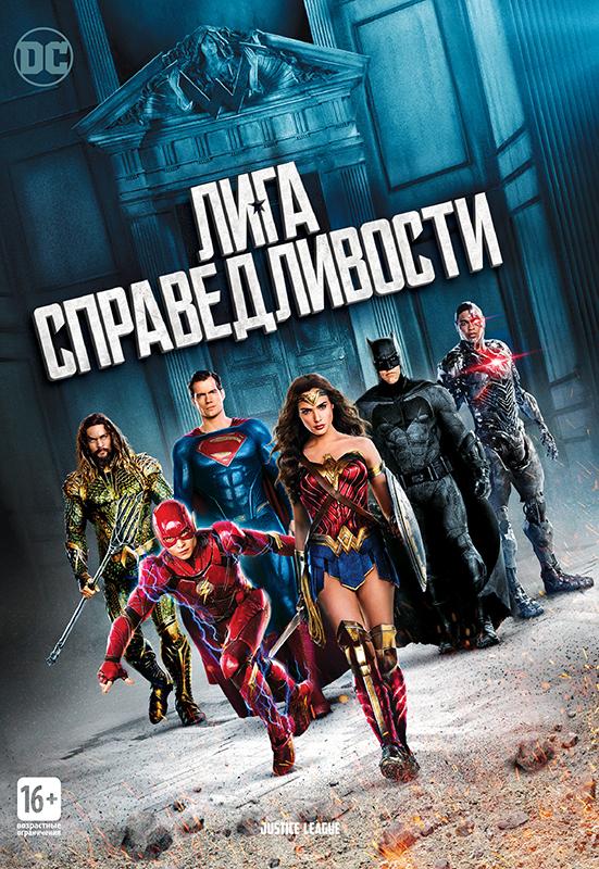 Лига справедливости (DVD) дини пол крамер дон фаучер уэйн бэтмен detective comics убойная прогулка