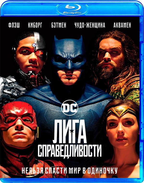 Лига справедливости (Blu-ray) к чёрту на рога blu ray