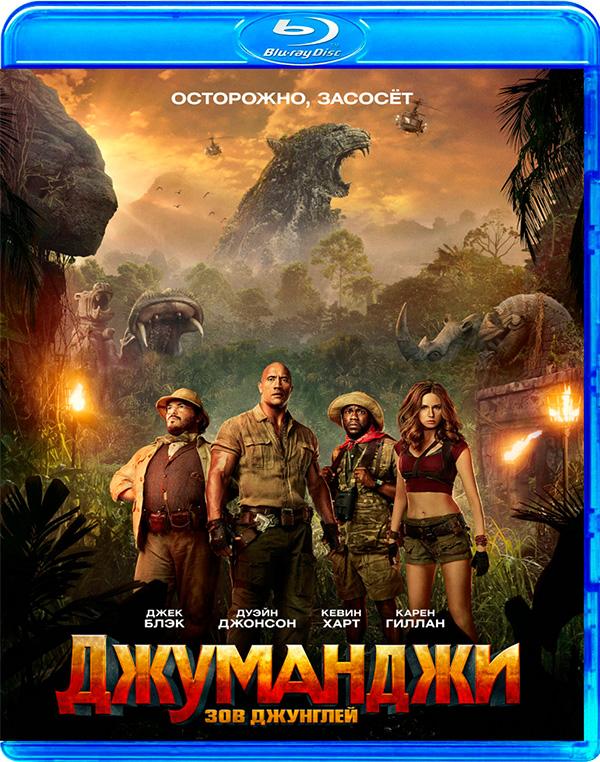 Джуманджи: Зов джунглей (Blu-ray) книга джунглей 3d blu ray