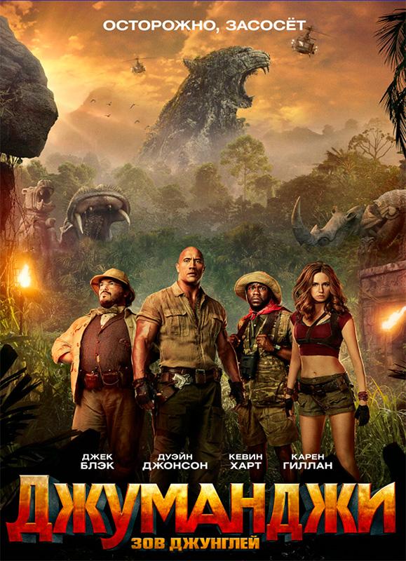 Джуманджи: Зов джунглей (DVD) джуманджи зов джунглей blu ray 3d
