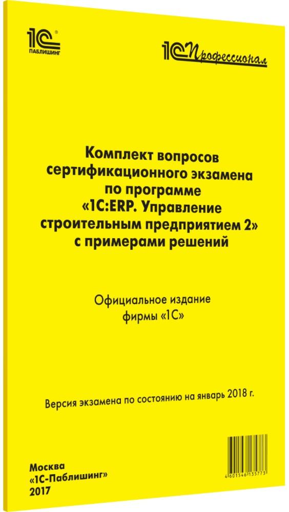 Комплект вопросов сертификационного экзамена по программе «1С:ERP Управление строительным предприятием 2» с примерами решений