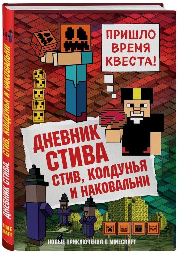 Minecrafty Family, Wimpy Steve, Гитлиц А.В. (переводчик) Дневник Стива: Стив, колдунья и наковальни. Книга 7