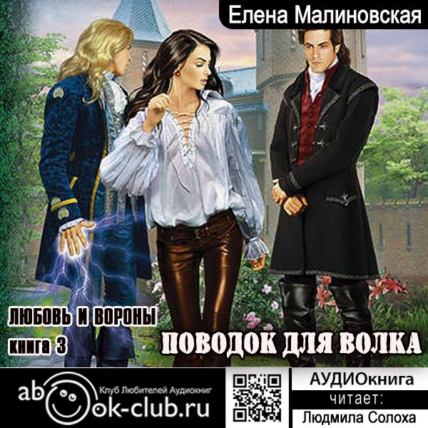 Малиновская Елена Любовь и вороны: Поводок для волка (цифровая версия) (Цифровая версия)