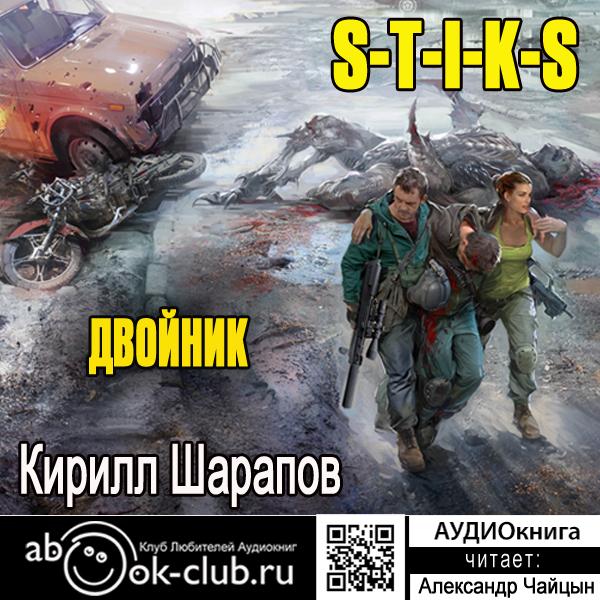 Кирилл Шарапов С-Т-И-К-С: Двойник (цифровая версия) (Цифровая версия)