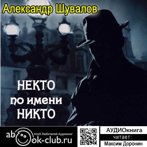 Агент ГРУ: Некто по имени Никто (цифровая версия) (Цифровая версия)Аудиокнига Некто по имени Никто Александра Шувалова &amp;ndash; третья книга цикла Агент ГРУ.<br>