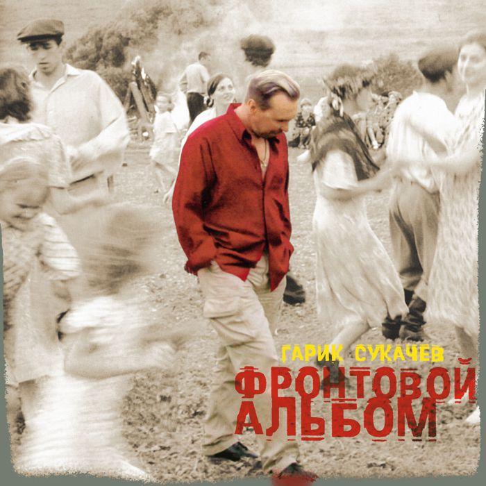 Гарик Сукачев – Фронтовой альбом (CD) евгений петров фронтовой дневник