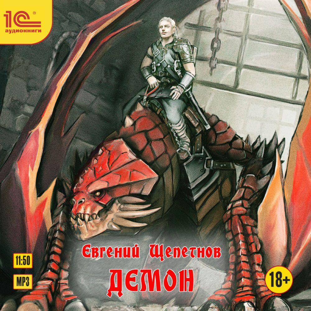 Евгений Щепетнов Демон (цифровая версия) (Цифровая версия)