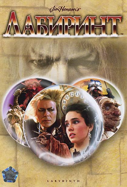 Лабиринт (Blu-ray 4K Ultra HD) LabyrinthЗакажите фильм Лабиринт на Blu-Ray 4K и получите дополнительные 125 бонусов на вашу карту.<br>