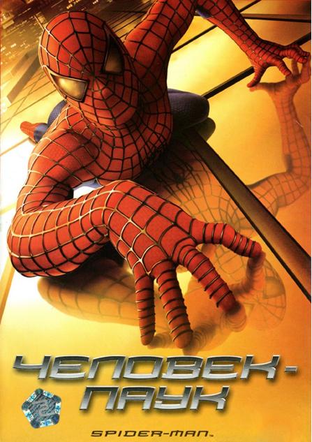 Человек-паук (Blu-ray 4K) Spider-ManЗакажите фильм Человек-паук на Blu-Ray 4K и получите дополнительные 125 бонусов на вашу карту.<br>