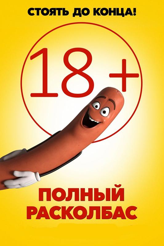 Полный расколбас (Blu-ray 4K Ultra HD) Sausage PartyЗакажите фильм Полный расколбас на Blu-Ray 4K и получите дополнительные 125 бонусов на вашу карту.<br>
