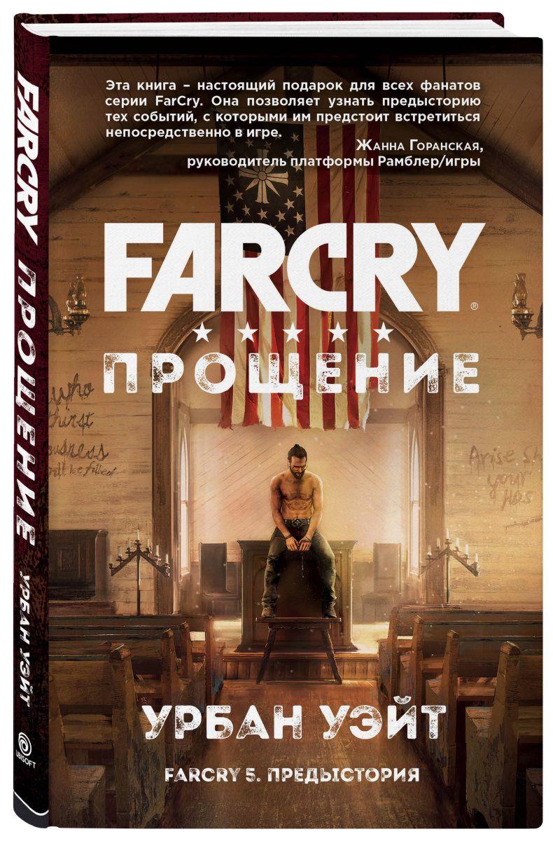 Far Cry:Прощение