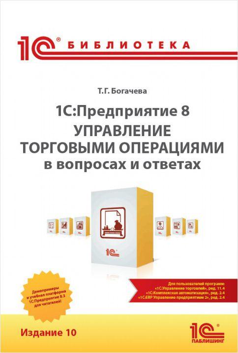 Богачева Т.Г. 1С:Предприятие 8. Управление торговыми операциями в вопросах и ответах. Издание 10 (Цифровая версия)