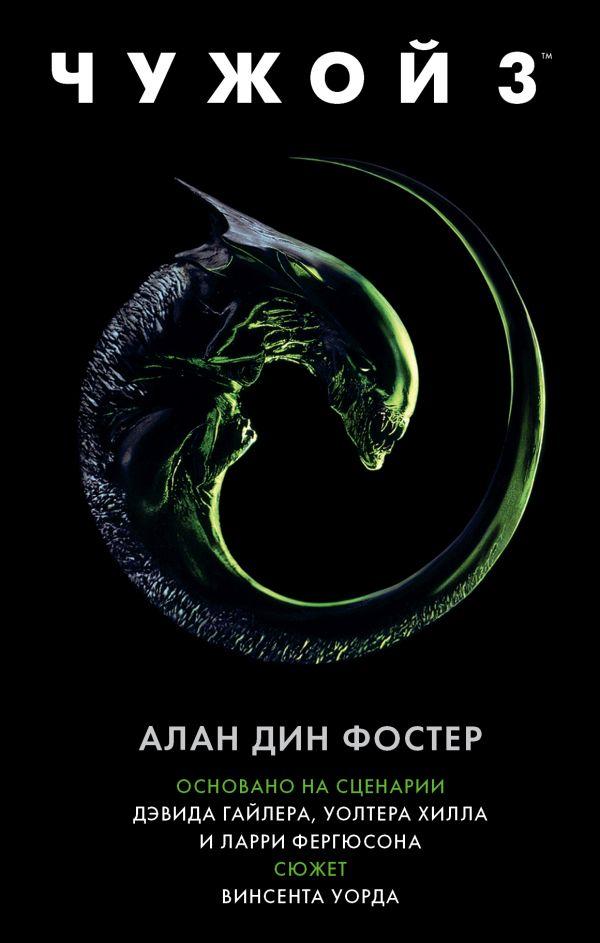 Алан Дин Фостер Чужой 3: Официальная новеллизация холдер н чудо женщина официальная новеллизация