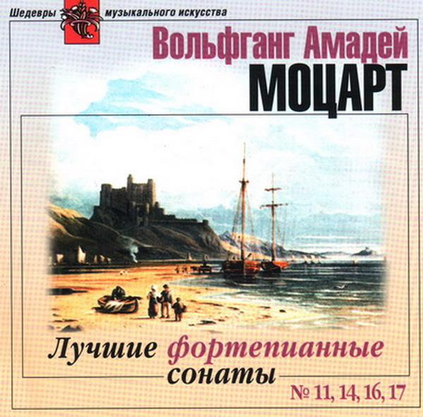 Моцарт Вольфганг Амадей: Лучшие фортепианные сонаты (CD)
