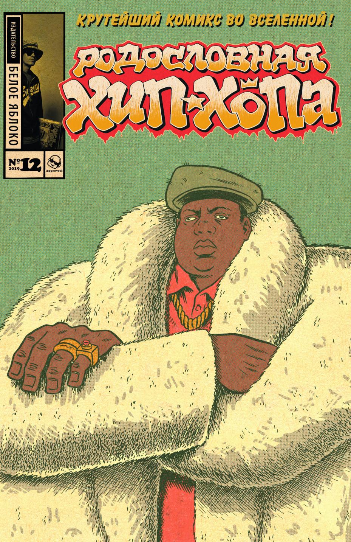 Эд Пискор Комикс Родословная хип-хопа №12: Альтернативная обложка Notorius BIG