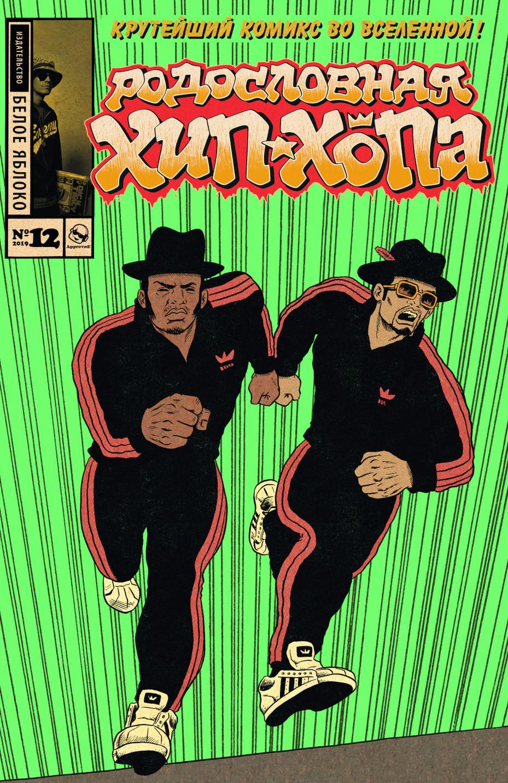 Эд Пискор Комикс Родословная хип-хопа №12: Оригинальная обложка Run DMC