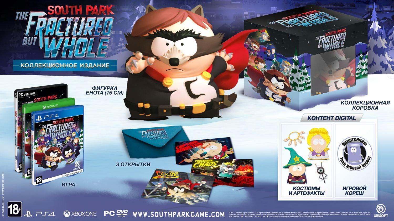 SouthPark: The Fractured but Whole. Коллекционное издание [PS4]В игре South Park: The Fractured but Whole тихий горный городок Южный парк окутала тьма. На битву со злом выступают новые супергерои &amp;ndash; команда, ведомая падальщиком, поклявшимся навести порядок на помойке городских нравов.<br>
