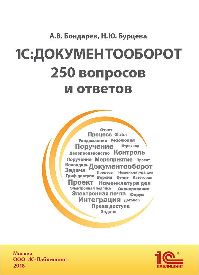 1С:Документооборот: 250 вопросов и ответов