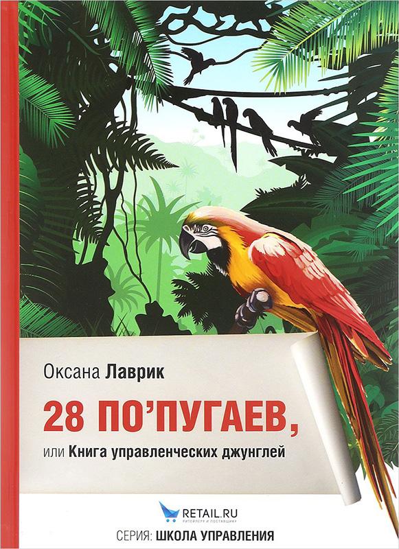 28 попугаев или Книга управленческих джунглей