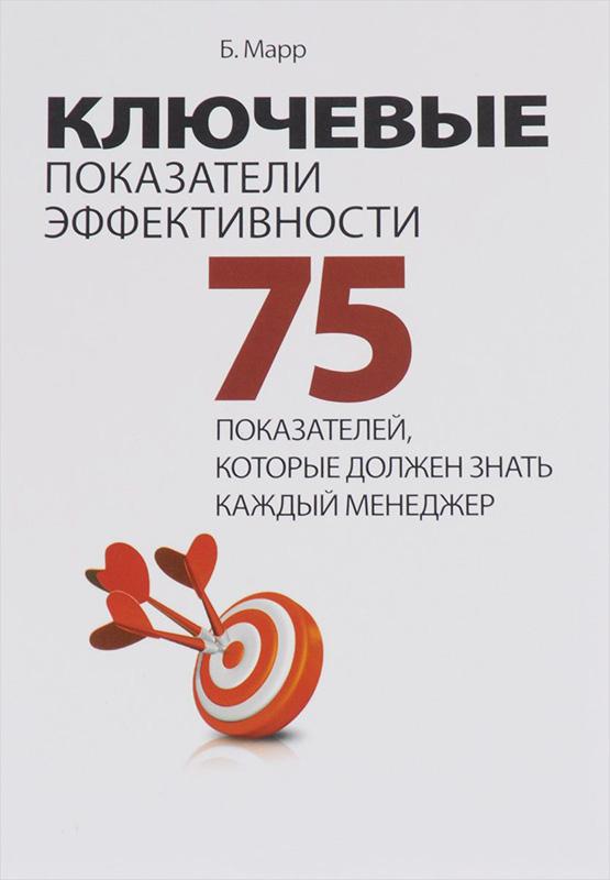 Ключевые показатели эффективности: 75 показателей, которые должен знать каждый менеджер. 2-е издание