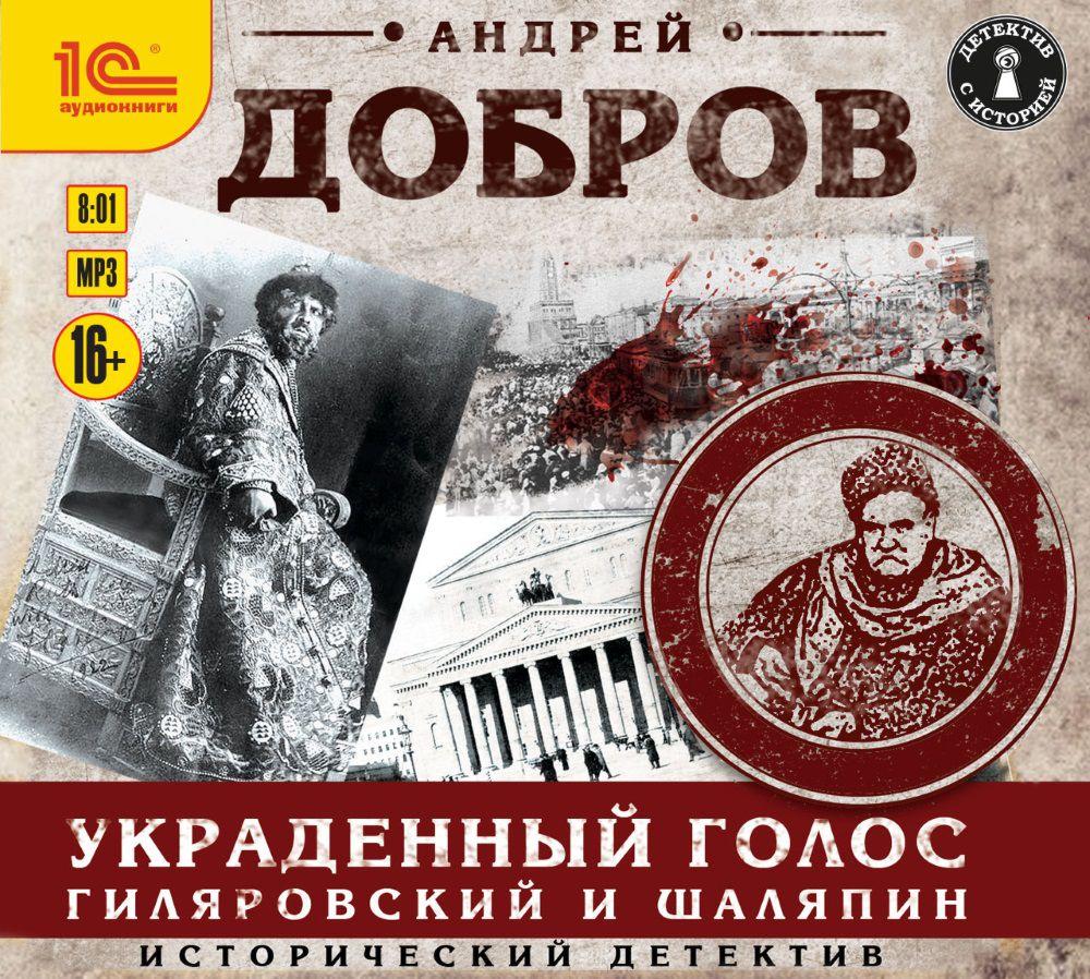 Андрей Добров Украденный голос: Гиляровский и Шаляпин (цифровая версия) (Цифровая версия)