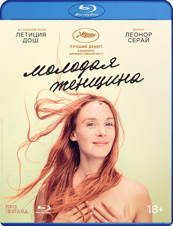 Молодая женщина (Blu-ray) Jeune femmeВ фильме Молодая женщина после долгих лет отсутствия Паула возвращается в Париж. Не имея ни гроша в кармане, с разбитым сердцем и любимой кошкой она пытается начать жизнь сначала.<br>
