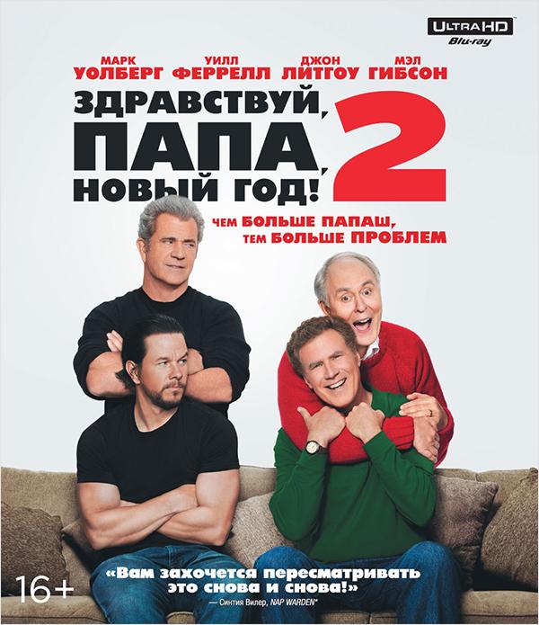 Здравствуй, папа, Новый год! 2 (Blu-ray 4K Ultra HD) здравствуй папа новый год 2 4k uhd blu ray