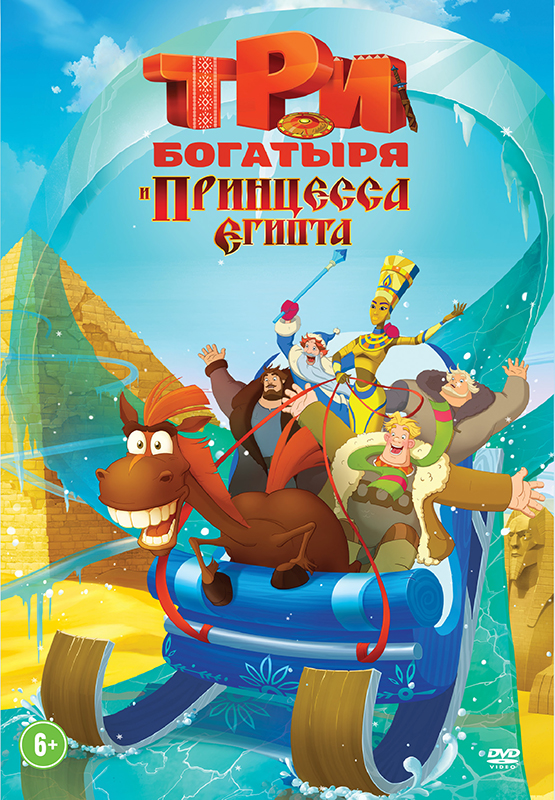 Три богатыря и принцесса Египта (DVD) три товарища dvd