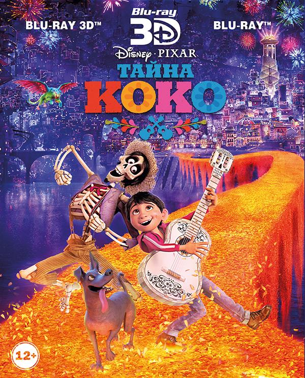 Тайна Коко (Blu-ray 3D + 2D) проигрыватель blu ray lg bp450 черный