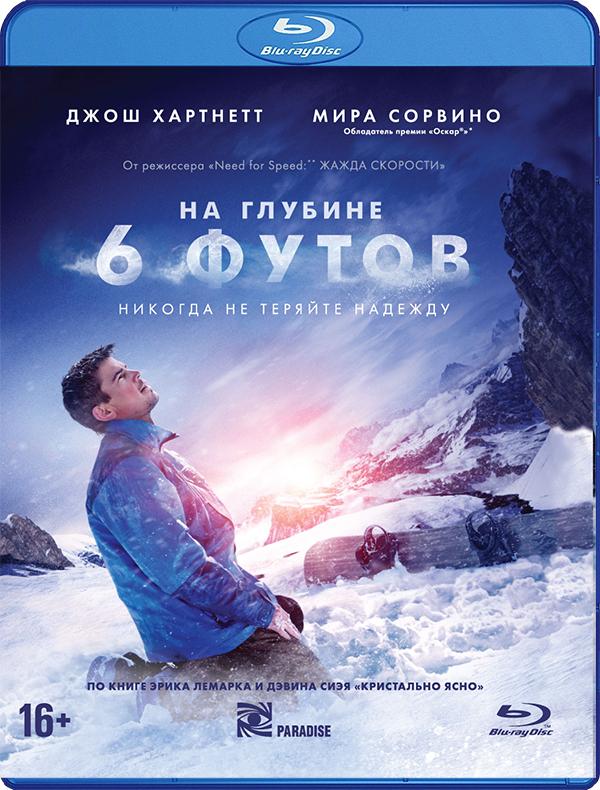 На глубине 6 футов (Blu-ray) 6 Below: Miracle on the Mountain