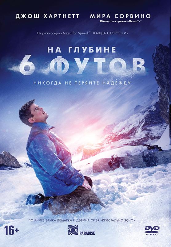 На глубине 6 футов (DVD) 6 Below: Miracle on the Mountain