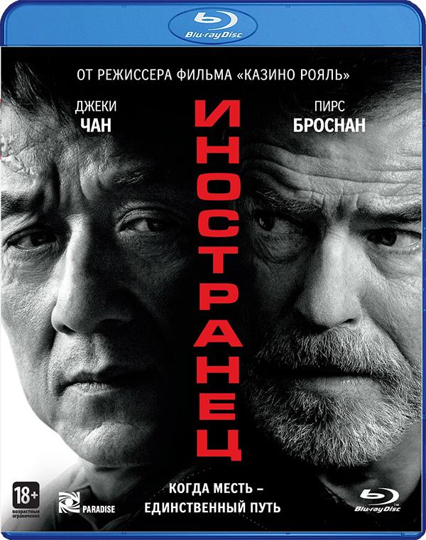 Иностранец (Blu-ray) ветеран