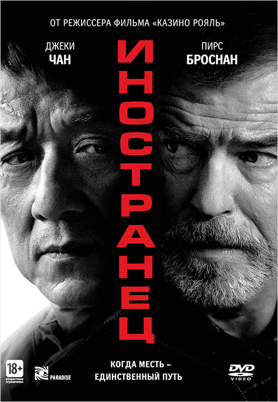 Иностранец (DVD) The Foreigner