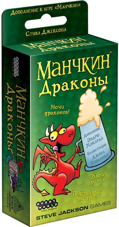 Настольная игра Манчкин: Драконы