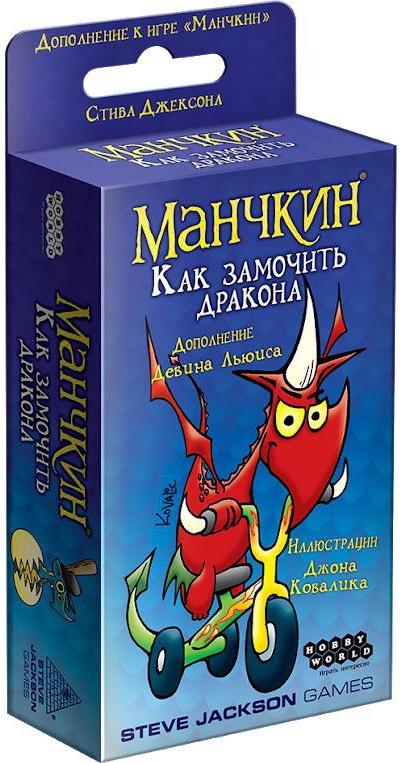 Настольная игра Манчкин: Как замочить дракона как тип в игре волд оф танкс