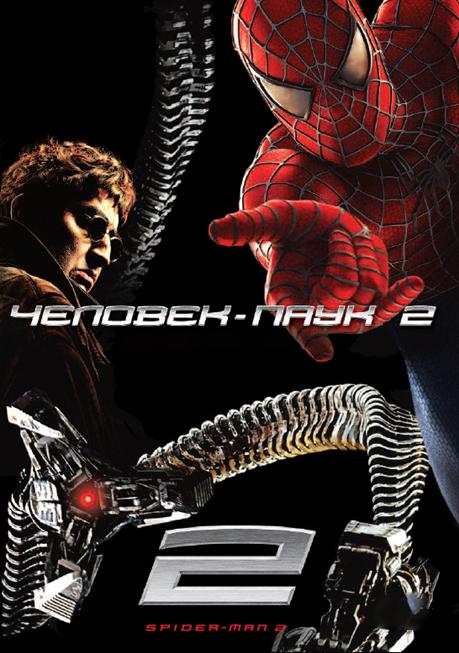 Человек-паук 2 (Blu-ray 4K Ultra HD) драйвер на ночь blu ray