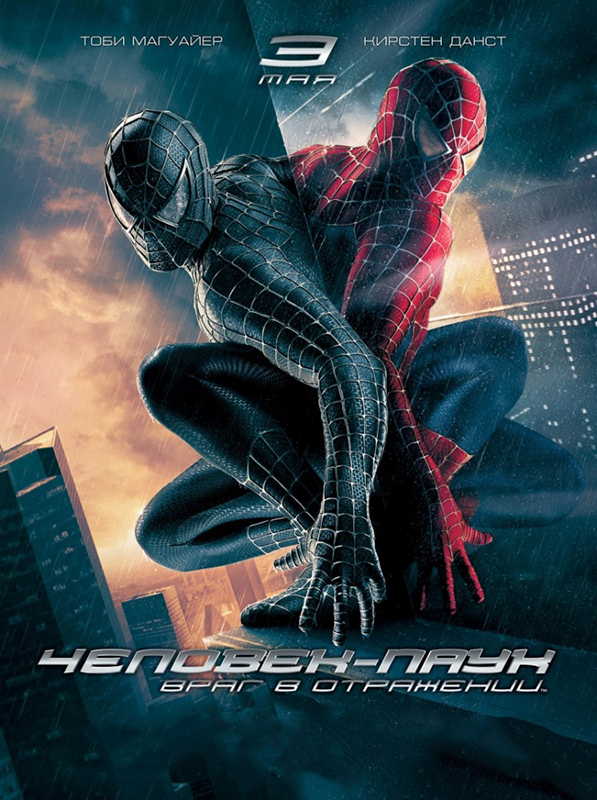 Человек-паук 3: Враг в отражении (Blu-ray 4K Ultra HD) 3d blu ray плеер panasonic dmp bdt460ee