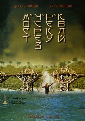 Мост через реку Квай (Blu-ray 4K Ultra HD) The Bridge on the River KwaiЗакажите фильм Мост через реку Квай на Blu-Ray 4K и получите дополнительные 125 бонусов на вашу карту.<br>