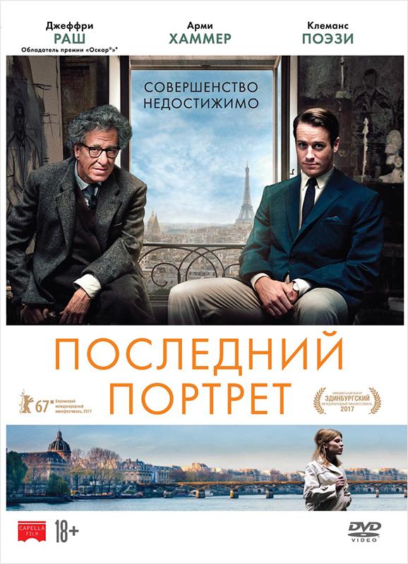 Последний портрет (DVD) игорь атаманенко кгб последний аргумент